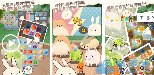 [Android破解] 《樂活兔》v1.6 第1张